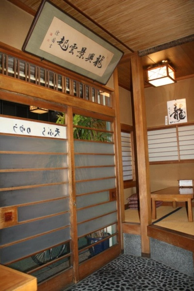 Tempura Restaurant 'Ryu'