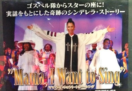MAMA I WANT TO SING日本公演ポスター